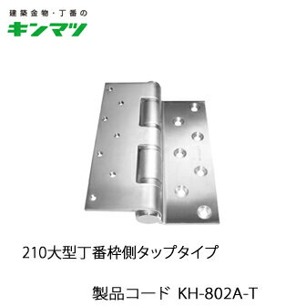 国内発/送料込 キンマツ 210大型丁番枠側タップタイプ KH-802A-T(丁番 蝶番 ヒンジ 交換 金物 通販)