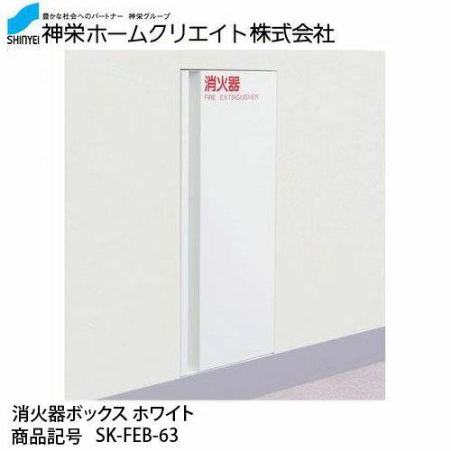 神栄ホームクリエイト 消火器ボックス SK-FEB-63