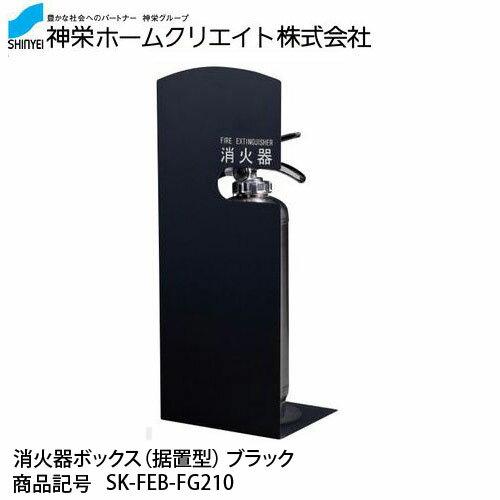 神栄ホームクリエイト 消火器ボックス(据置型) SK-FEB-FG210-BK