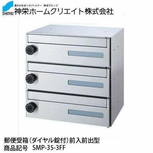 神栄ホームクリエイト 郵便受箱(ダイヤル・ラッチロック錠付)前入前出型 SMP-35-3FF