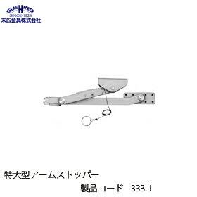 末広金具 特大型アームストッパー 333-J
