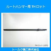 ルートハンマー用ロット 19T-1.2m