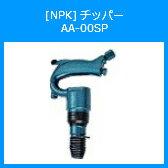 [NPK]チッパー AA-0SP(シャンク:丸)