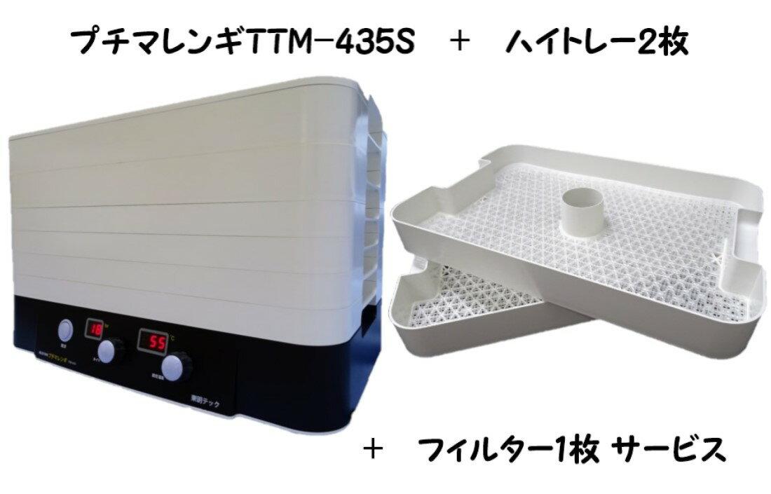 �全国�料無料】家庭用食�乾燥機 プ�マレンギ+追加�イトレー2枚セット(交�用フィルターもサービス��得�) 10P03Sep16