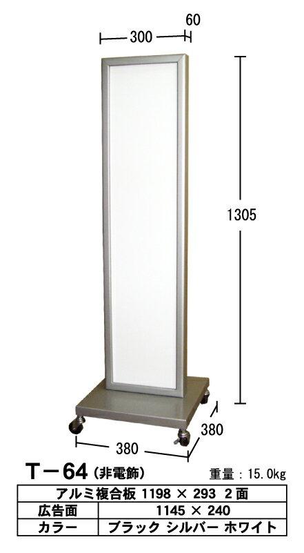 HT-64