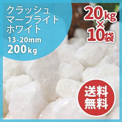 大理石の砂利 白クラッシュマーブライト ホワイト13-20mm 200kg(20kg×10)庭石 ガーデニング 【送料無料】