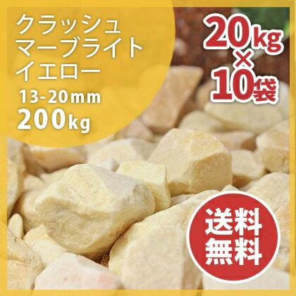 大理石の砂利クラッシュマーブライト イエロー13-20mm 200kg(20kg×10)庭石 ガーデニング 【送料無料】