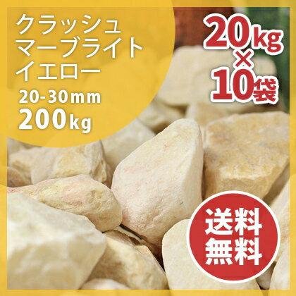 大理石の砂利クラッシュマーブライト イエロー20-30mm 200kg(20kg×10)庭石 ガーデニング 【送料無料】