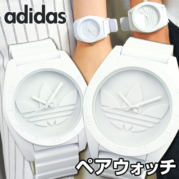 ★送料無料 アディダス ADIDAS adidas originals サンティアゴ 白 ホワイト 時計 ADH2711 ADH6166 ペアウォッチ メンズ レディース  誕生日 ギフト カップル 結婚祝い 夫婦 おそろい