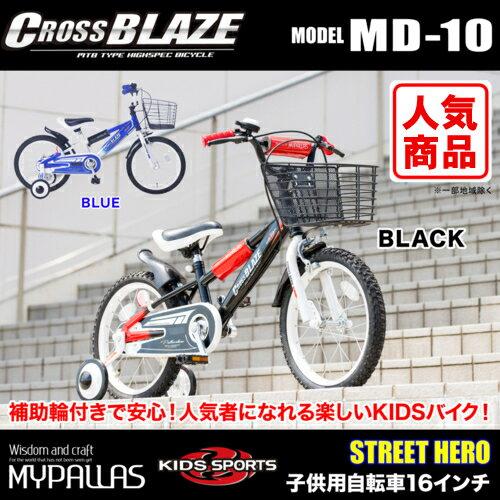 マイパラス 子供用自転車 16インチ MD-10 ブラック