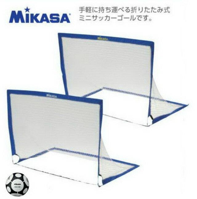 MIKASA/ ミカサ ポップアップ ミニサッカーゴール2台セット GPU