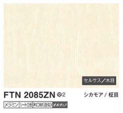 6枚 FTN2085ZN アイカ キッチンパネル セラール セルサス 木目 3×8サイズ 935×2455×3mm 受注生産 【代引不可】