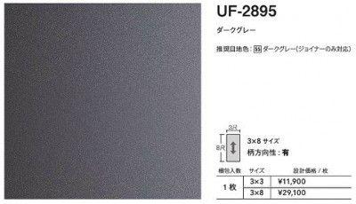 3×8サイズ 1枚 UF-2895 アイカ キッチンパネル アイカメタル不燃 ダークグレー 935mm×2453mm 【代引不可】