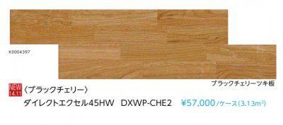 EIDAI ダイレクトエクセル45HWフロア DXWP-CHE2(ブラックチェリー) マンション用直張りフローリング
