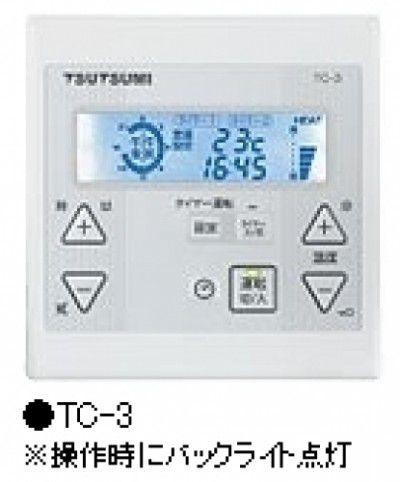 株式会社ツツミ 床暖房システムコントローラー100V200V共用15A×2 一括制御TC-3 【代引不可】