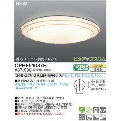 三菱照明 CPHF61037EL シーリングライト CPHFピカアップスリムシリーズ 住宅用6~8畳用【受注生産】