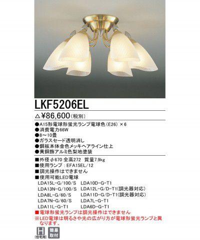 三菱照明 LKF5206EL電球形蛍光ランプシャンデリア 住宅用【受注生産】