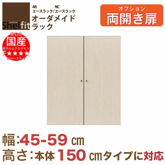 【シェルフィットオプション扉】高さ149両開き 幅45~59cmオーダー【送料無料】書棚 本棚 文庫 書庫 シェルフ