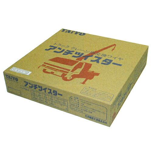 TA1008343 【送料無料】 大洋 アンチツイスター(トラック用クレーンの交換用ワイヤ) 8φ×45m