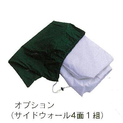ISI-18-27-1 【送料無料】 フェスティバルテント サイドウォール 1.8m×2.7m用 白 青 緑 4枚1組