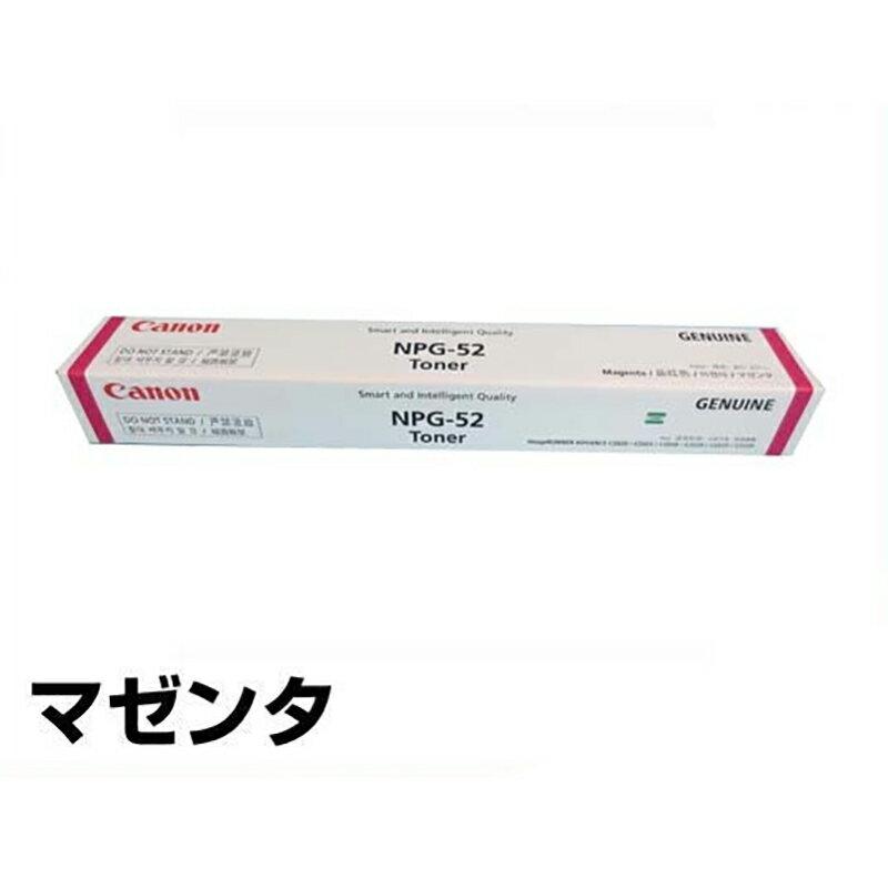 NPG52 トナー キャノン iR-ADV C2020 C2030 C2220 C2230 赤 純正