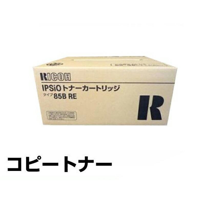 85B トナー リコー IPSiO NX85 NX86 NX96 SP4000 トナー 純正RE