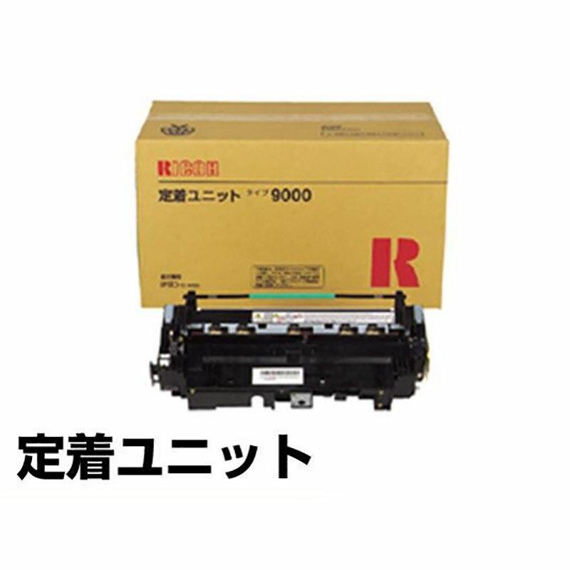 リコー:タイプ9000定着ユニット(黒・青・赤・黄4色):純正