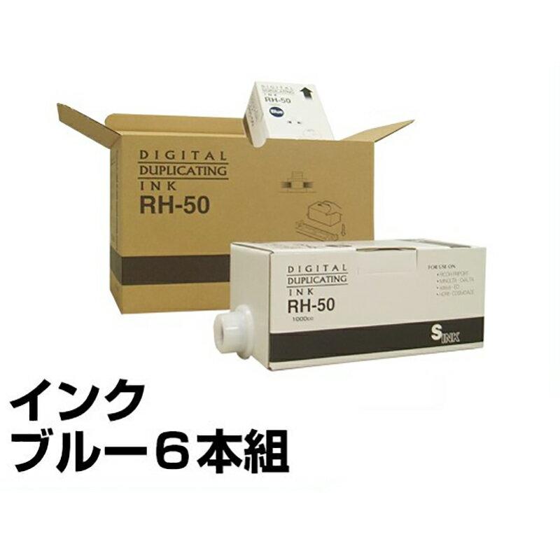 DI-50 インク エディシス 印刷機 ED-400 ED-500 青 6本 汎用