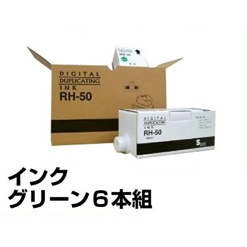 DI-50 インク エディシス 印刷機 EM-5300 EM-5500 緑 6本 汎用