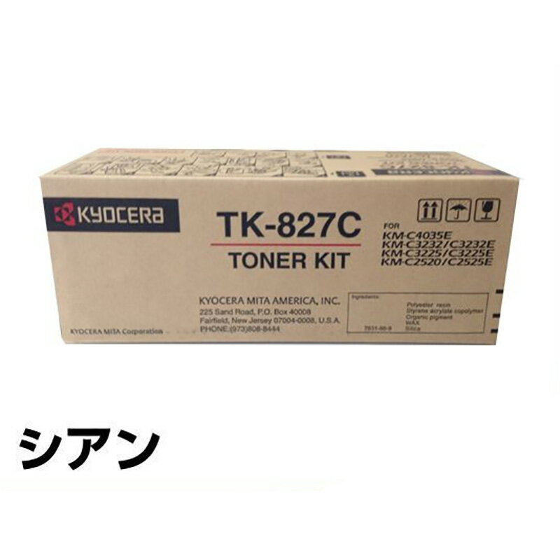 TK826 トナー 京セラ KM-C2520 C2525E C3225 C3232 C4035E 青 輸入純正