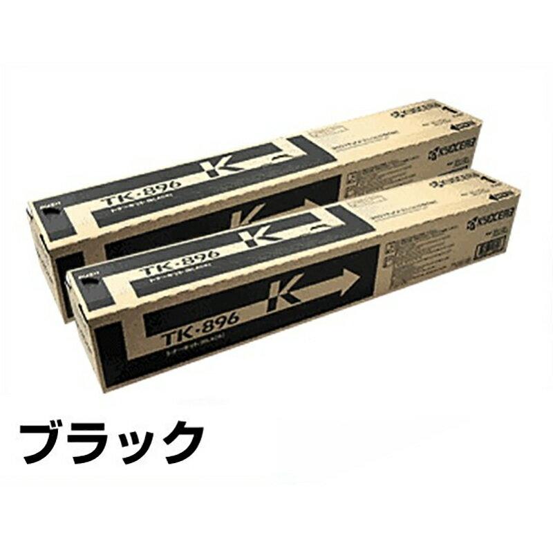 TK-896 トナー 京セラ TASKalfa 255c 205c 256ci 206ci 黒 2本  純正
