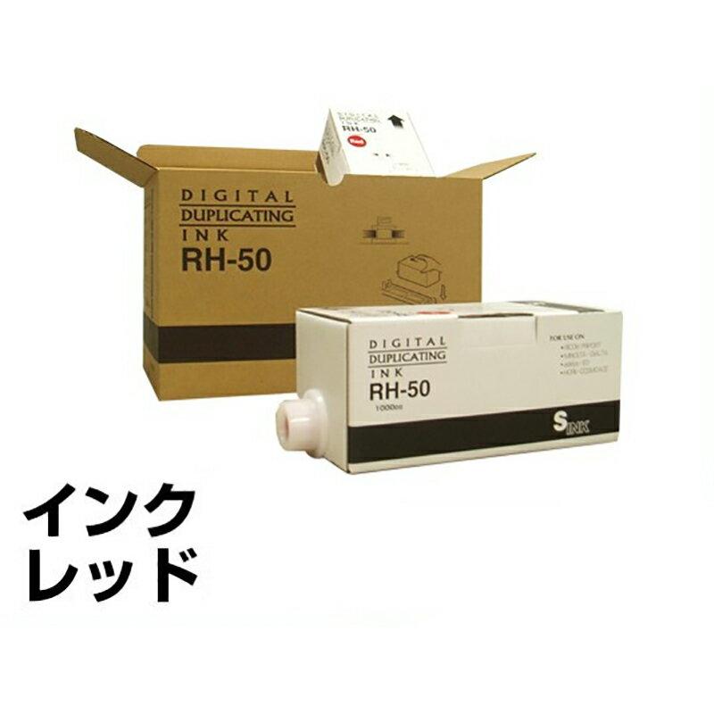 i-50 インク リコー 印刷機 JP5550 JP-5600 JP-5800 赤 6本 汎用