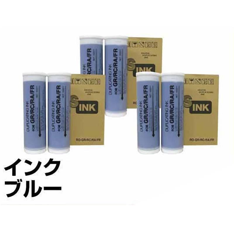 FR RP インク リソー FR291 FR293 ミディアムブルー 6本 汎用