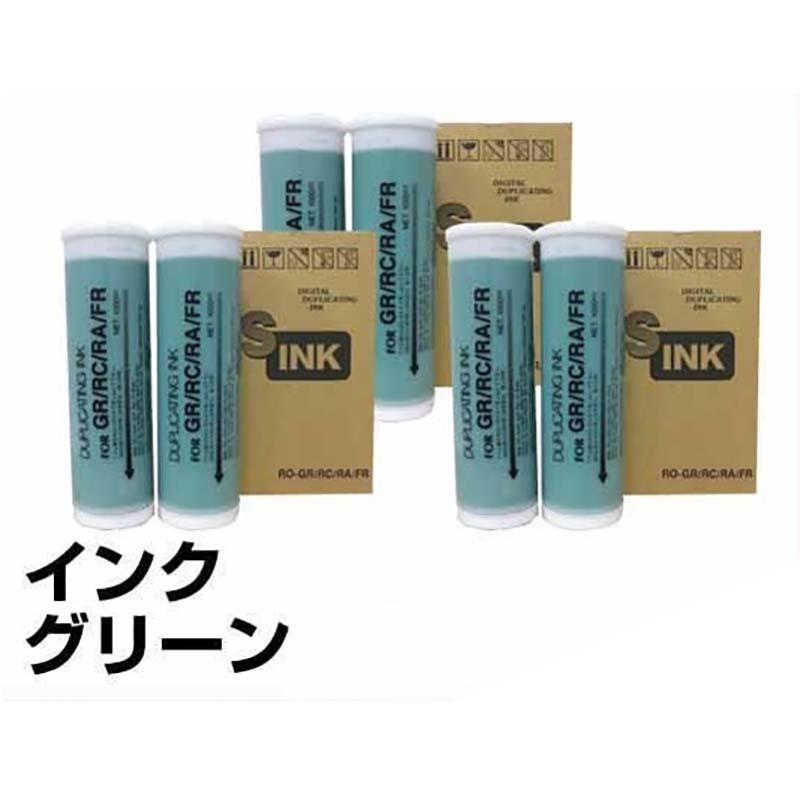 GR インク リソー 印刷機 GR170 GR271 GR273 GR275 緑 6本 汎用