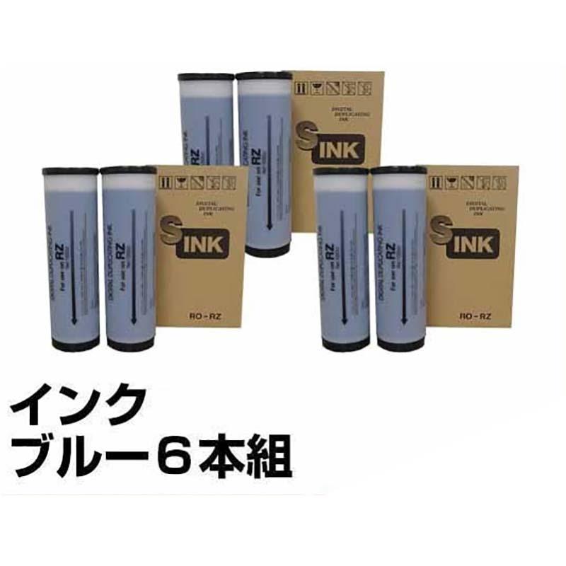 Dタイプ インク リソー 印刷機 MD5450 MD5650 インク 青 6本 汎用