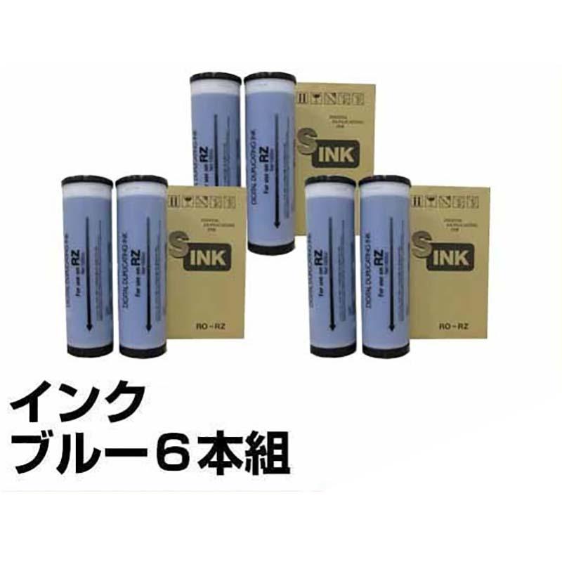 Zタイプ インク A3 リソーRZ-970 RZ977 ミディアムブルー6本 汎用