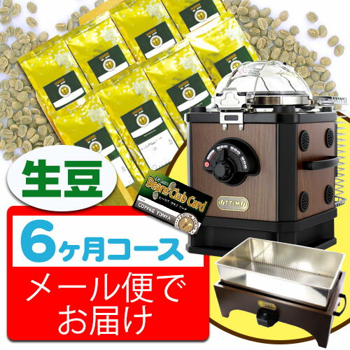 頒布会 世界コーヒー紀行【生豆】 6ヶ月コース(生豆と電動焙煎機 J-150CR & 冷却機C500セット)【セット割引】