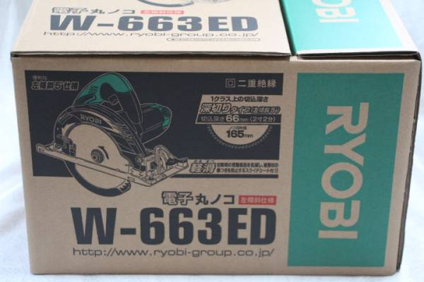 リョービ[RYOBI] 165mm深切り電子丸ノコ W-663ED