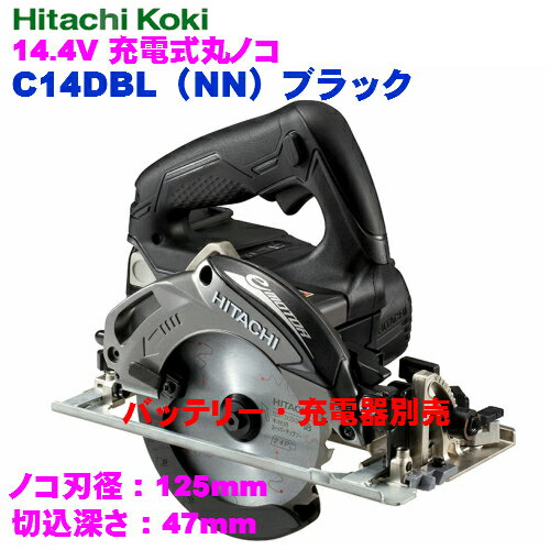 日立工機 14.4V コードレス丸ノコ C14DBL(NN) 黒 【本体のみ】