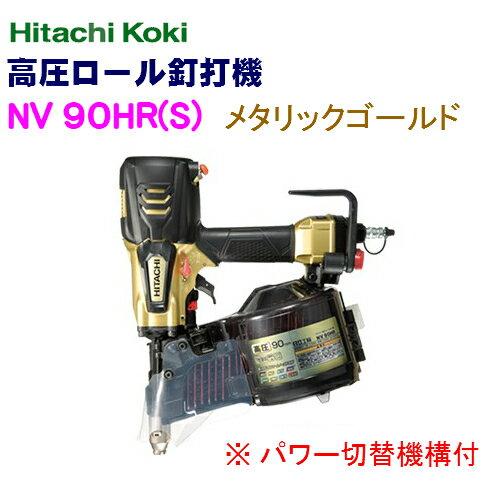 日立工機 高圧ロール釘打機 NV90HR(S)【ケース付セット】 メタリックゴールド ※パワー切替機構付
