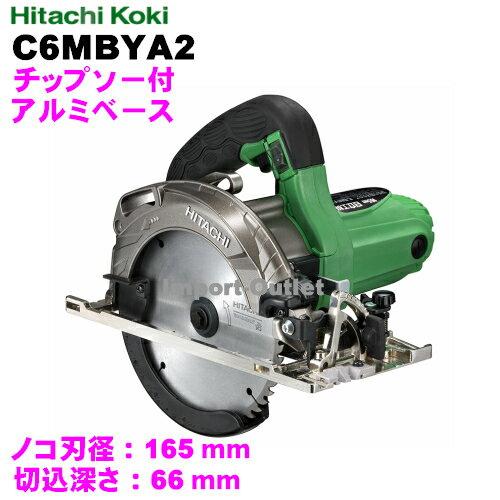 日立工機 165mm深切丸のこ C6MBYA2 緑 アルミベース チップソー付