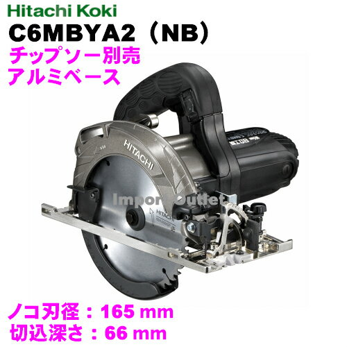 日立工機 165mm深切丸のこ C6MBYA2(NB) 黒 アルミベース 【チップソー別売】