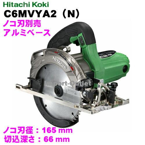 日立工機 165mm 深切電子丸のこ C6MVYA2(N) アルミベース【チップソー別売】 緑