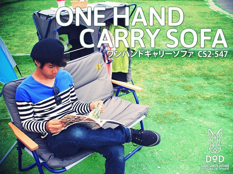 ワンハンドキャリーソファ(2人掛け)One hand carry sofaCS2-547 [CS2547]折り畳み式軽量、コンパクト片手で運べるソファドッペルギャンガーアウトドアDOPPELGANGEROUTDOOR DOD