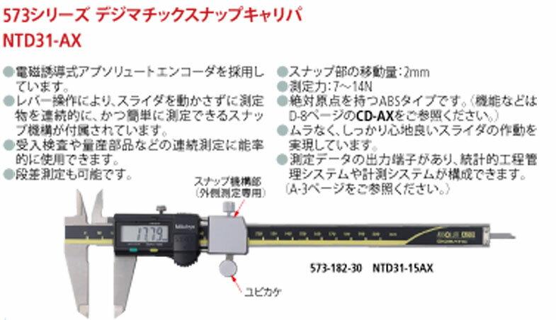 573シリーズ デジマチックスナップキャリパ NTD31-10AX