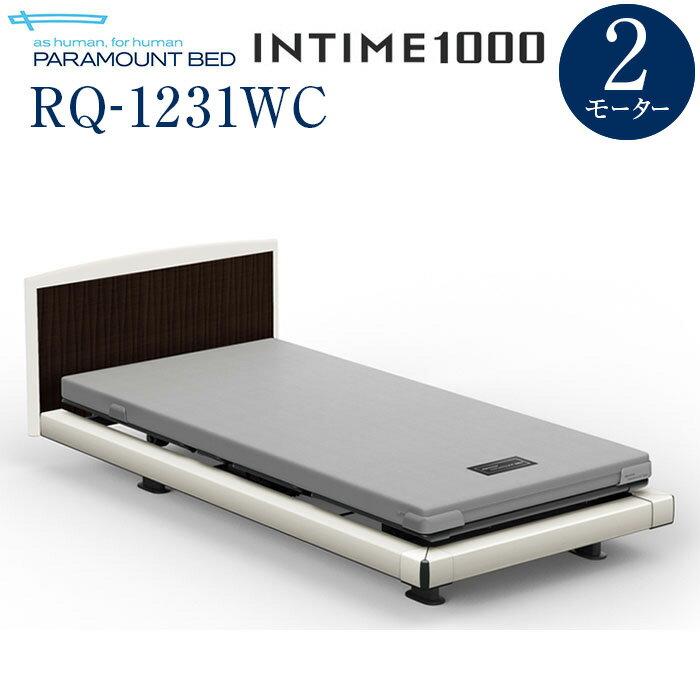 【組立設置費無料】【インタイム1000】INTIME 1000 電動リモートコントロールベッド 2モーターハリウッド(ホワイト)ラウンド(ホワイト)木目柄(ダーク) RQ-1231WC【マットレス別売り】【組立設置サービス付】