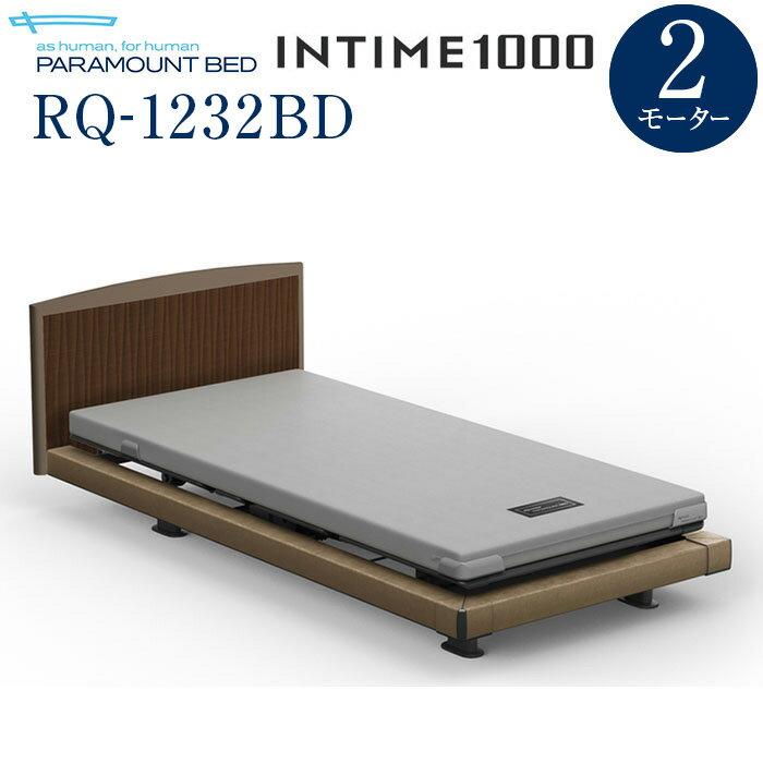 【組立設置費無料】【インタイム1000】INTIME 1000 電動リモートコントロールベッド 2モーターハリウッド(ブラウン)ラウンド(ブラウン)木目柄(レッド) RQ-1232BD【マットレス別売り】【組立設置サービス付】