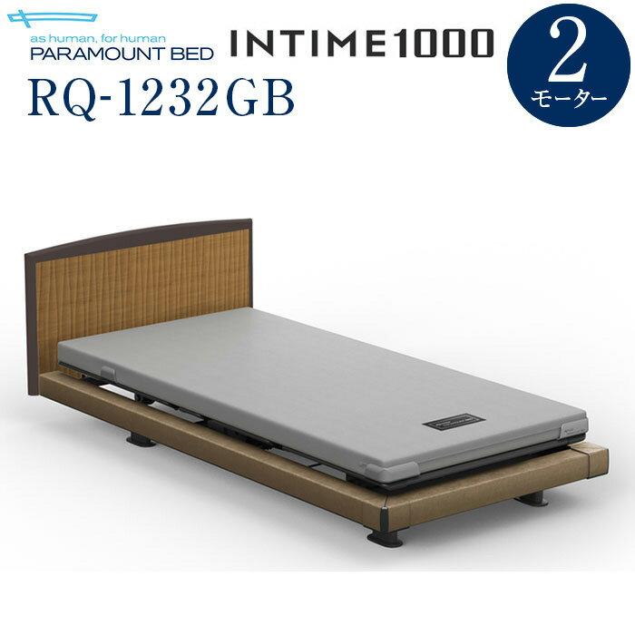 【組立設置費無料】【インタイム1000】INTIME 1000 電動リモートコントロールベッド 2モーターハリウッド(ブラウン)ラウンド(グレー)木目柄(ミディアム) RQ-1232GB【マットレス別売り】【組立設置サービス付】