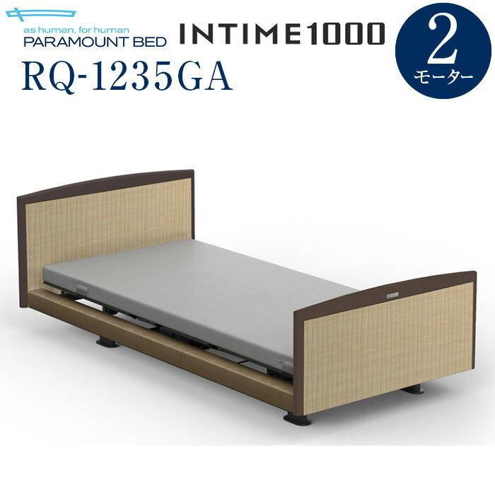 【組立設置費無料】【インタイム1000】INTIME 1000 電動リモートコントロールベッド 2モーターヨーロピアン(ブラウン)ラウンド(グレー)木目柄(ライト) RQ-1235GA【マットレス別売り】【組立設置サービス付】
