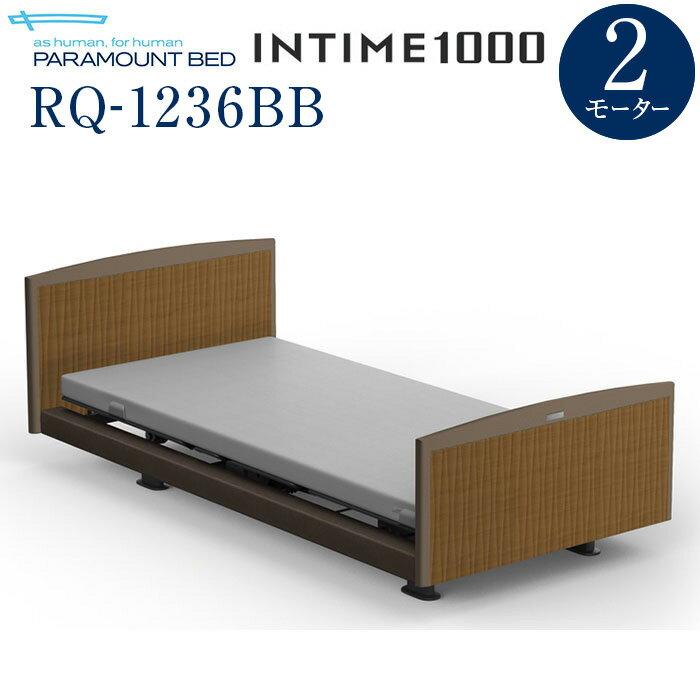 【組立設置費無料】【インタイム1000】INTIME 1000 電動リモートコントロールベッド 2モーターヨーロピアン(グレー)ラウンド(ブラウン)木目柄(ミディアム) RQ-1236BB【マットレス別売り】【組立設置サービス付】